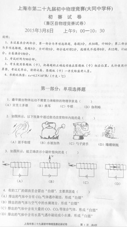 """2015上海第二十九届""""大同杯""""物理竞赛初赛试题及答案"""