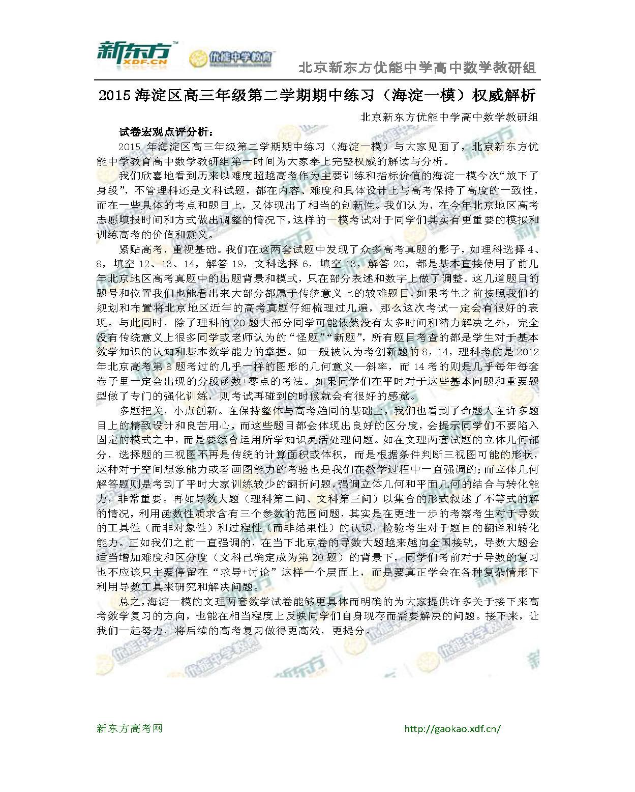 2015海淀一模数学 新东方名师权威解析