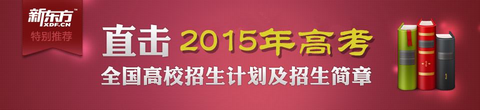 点击图片检查2015年上海商学院招生方案