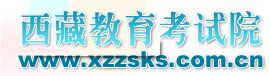 2017西藏中考网上成绩查询入口(西藏教育教育院)