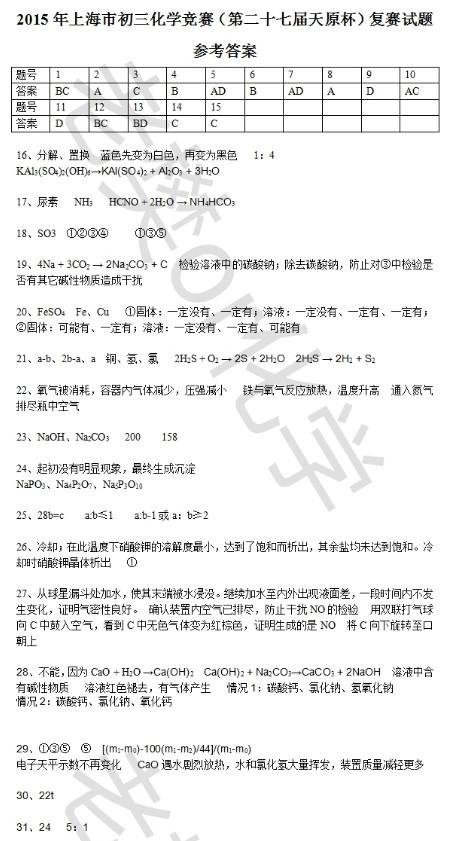 2015上海天原杯化学竞赛复赛试题答案(图片版)