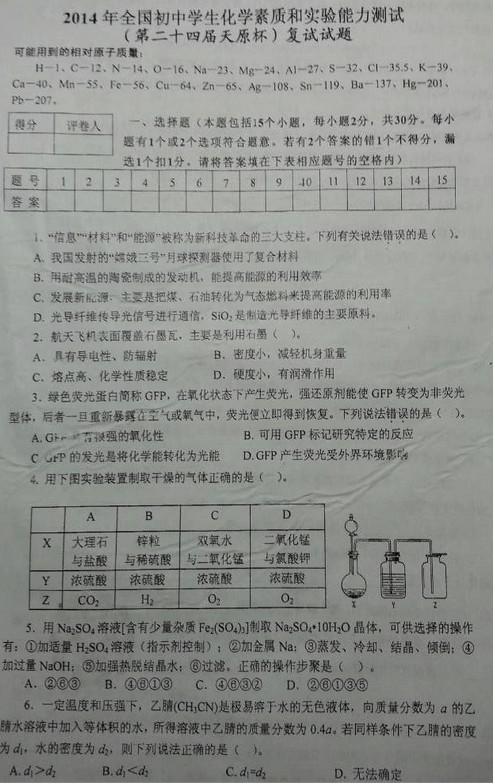 2014上海天原杯化学竞赛复赛试题及答案(图片版)