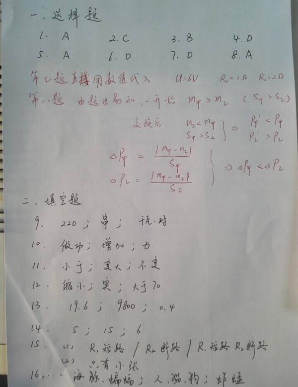 九年级物理电路图讲解