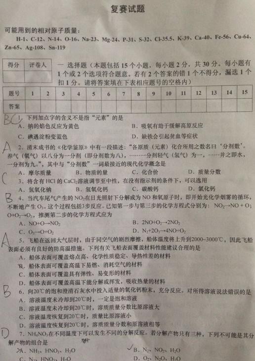 2015上海天原杯化学竞赛复赛试题及答案(图片版)