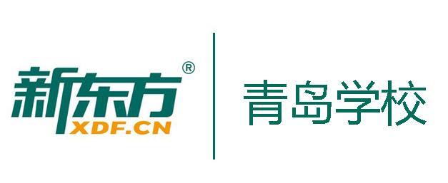 青岛新东方官方网站