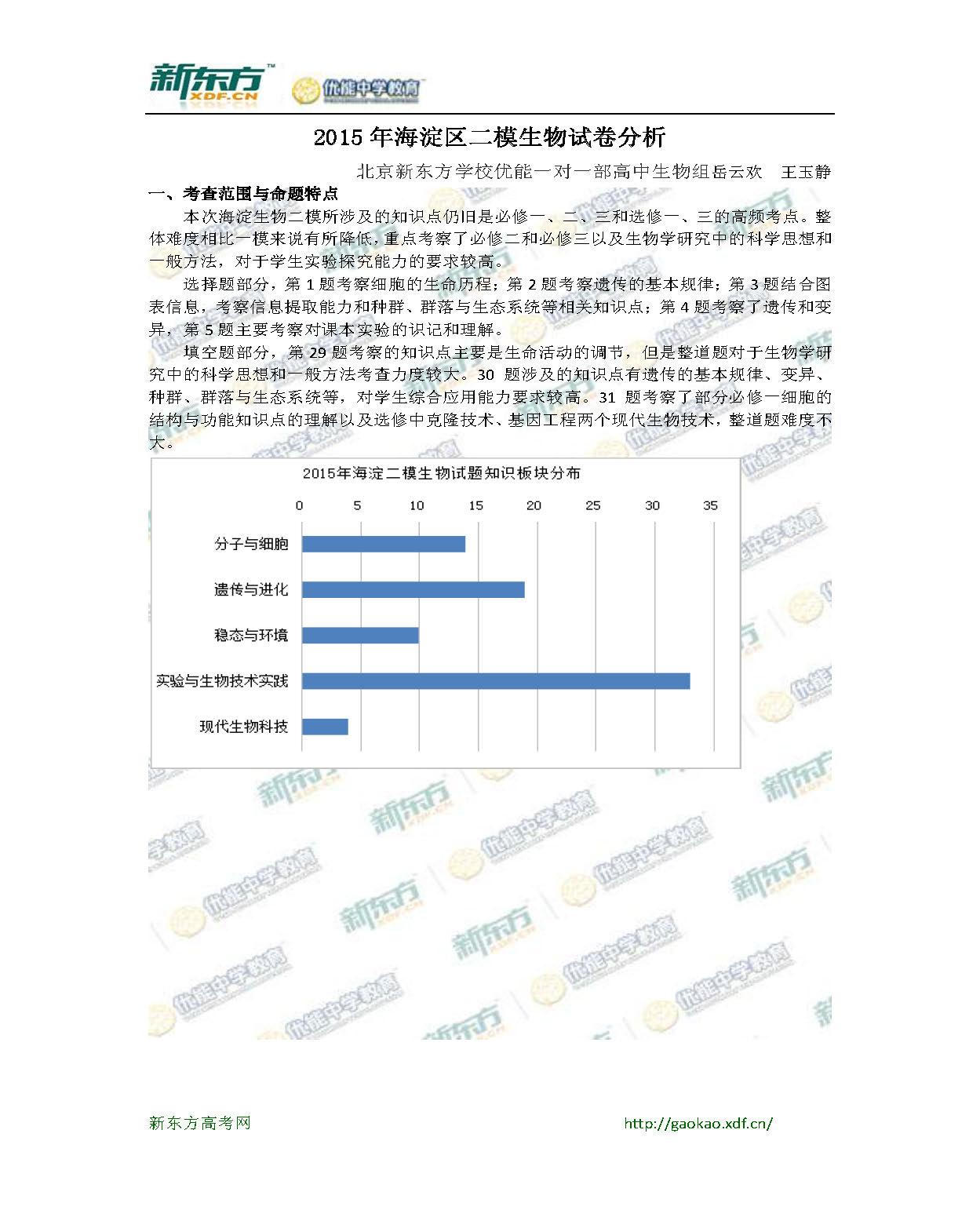 新东方:2015年海淀区二模生物试卷分析