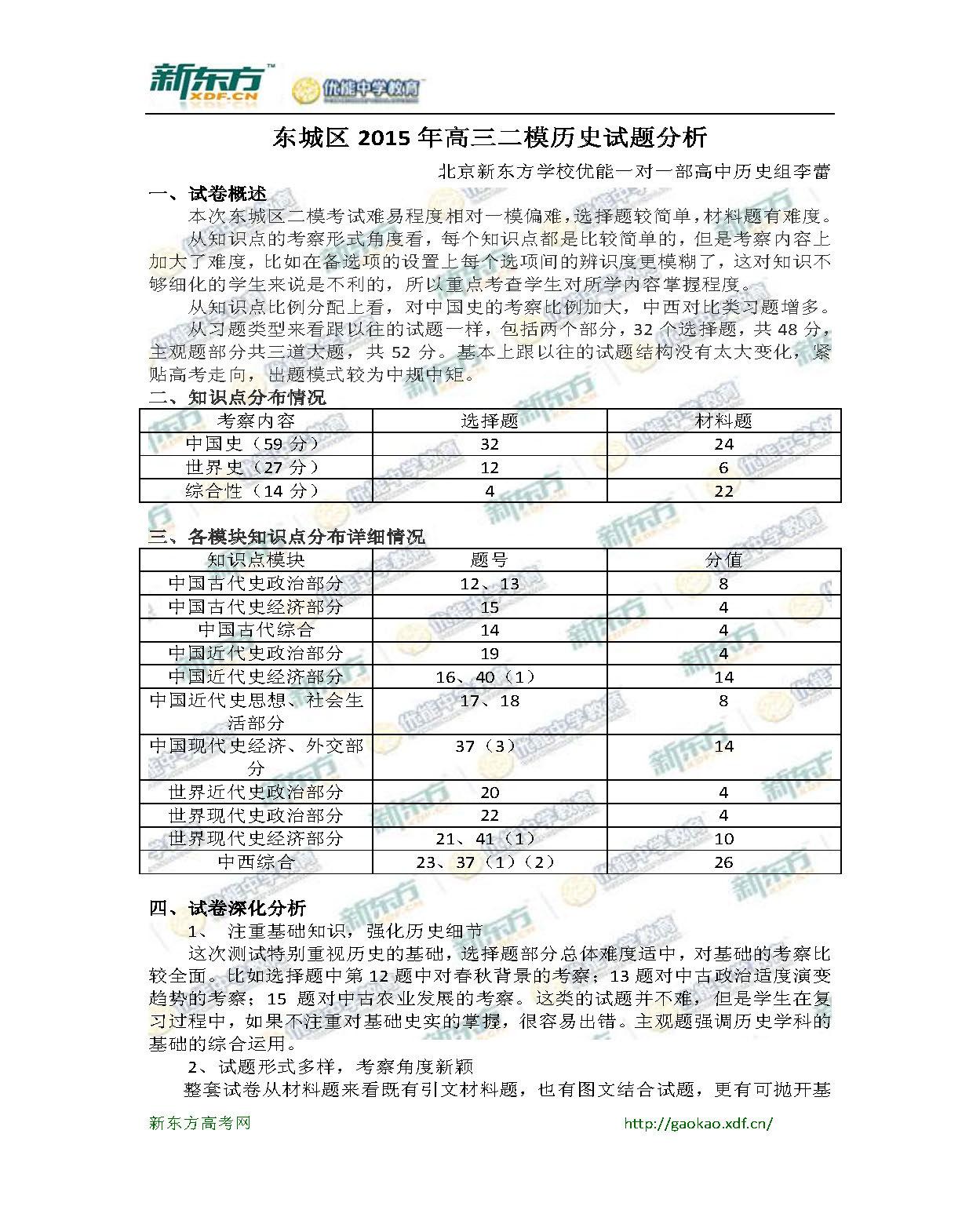 新东方李蕾:2015年东城区高三二模历史试题分析