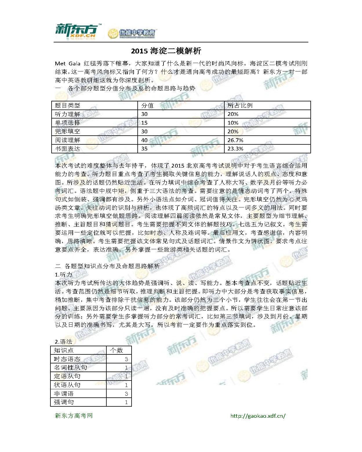 2015海淀区二模英语试题解析(新东方)