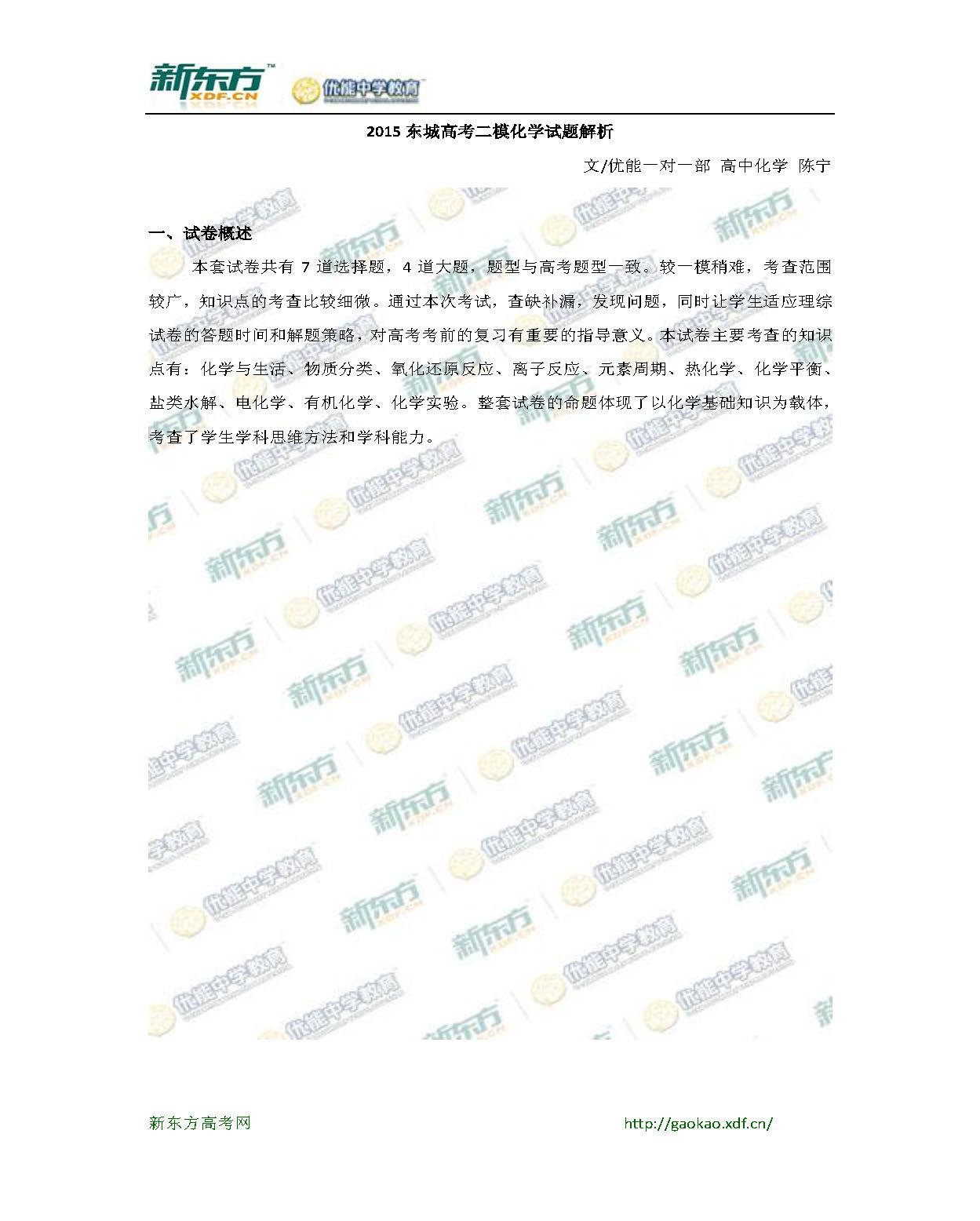 新东方陈宁:2015东城高三二模化学试题解析