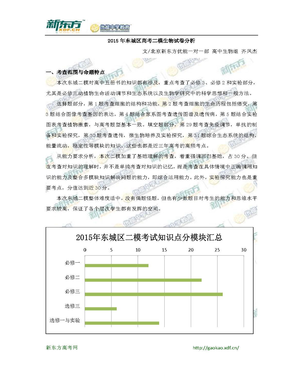 新东方齐凤杰:2015年东城区高考二模生物试卷分析