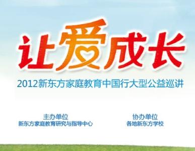 新东方家庭教育中国行大型公益巡讲