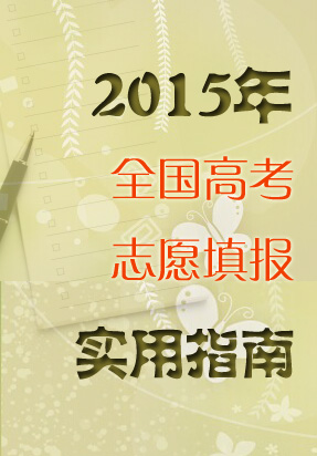 2015高考志愿填报实用指南