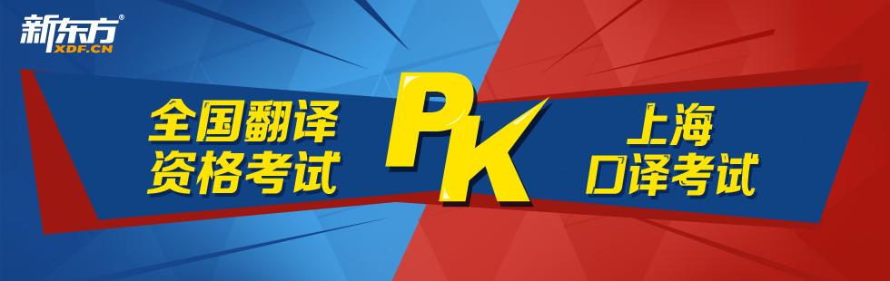 全国翻译资格考试和上海中高级口译的区别
