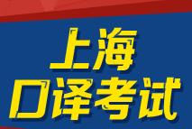 上海中高级口译