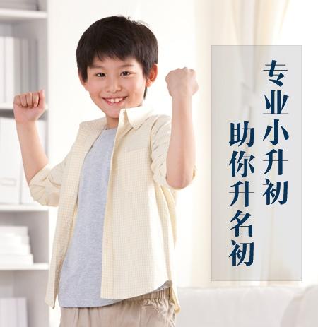 深圳新东方小升初