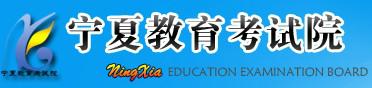 石嘴山中考报名时间及官方报名入口(石嘴山教育考试院)