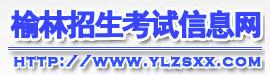 榆林中考报名时间及官方报名入口(榆林教育网)