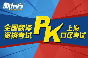 全国翻译资格考试PK上海中高级口译