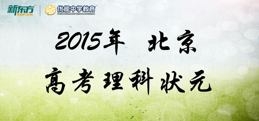 2015北京高考理科状元