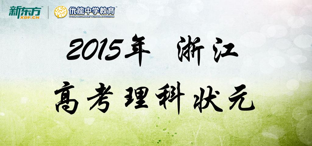 2015浙江高考理科状元