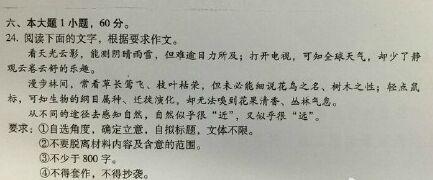 2015广东高考作文题目:不同途径感知自然