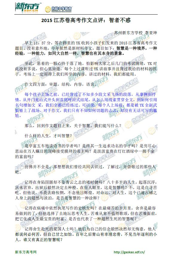 2015江苏高考作文解析:智者不惑(新东方版)