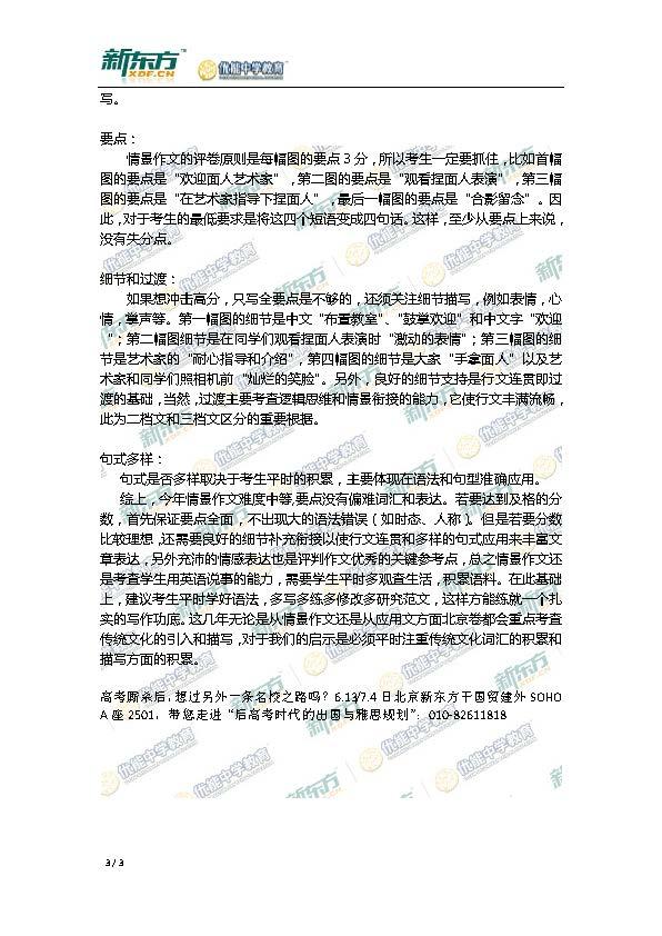 {2017北京高考作文范文}.
