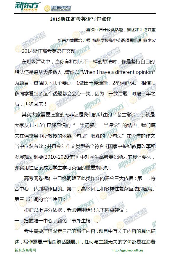 2015浙江高考英语作文点评(新东方版)