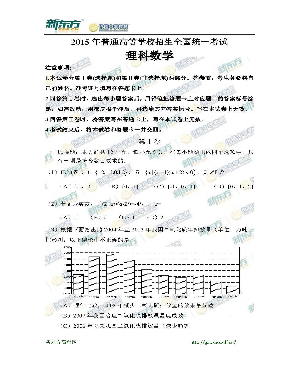 2015新课标Ⅱ高考数学(理)试题及答案解析(新东方版)