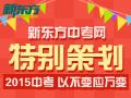 2015中考:新东方网特别策划