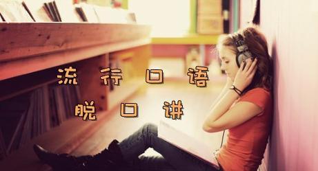 流行口语脱口讲:七字句(9)