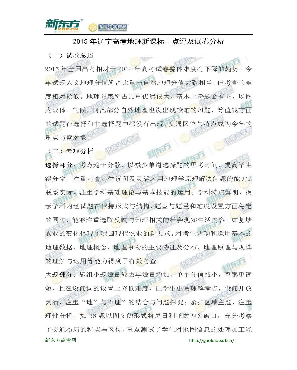 2015辽宁高考地理新课标Ⅱ点评及试卷分析