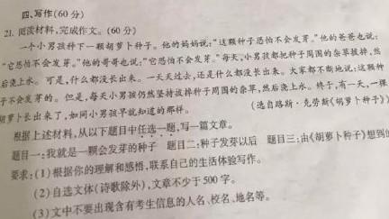 2015宁波中考作文题目及精彩范文