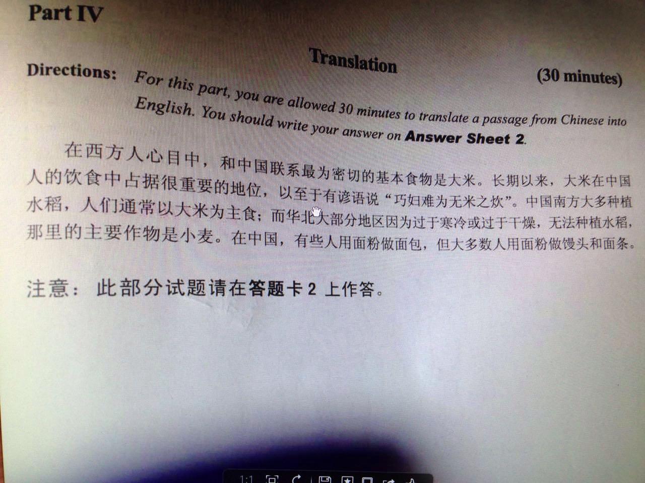 2015年6月英语四级翻译真题(网友版)-新东方网_第2页