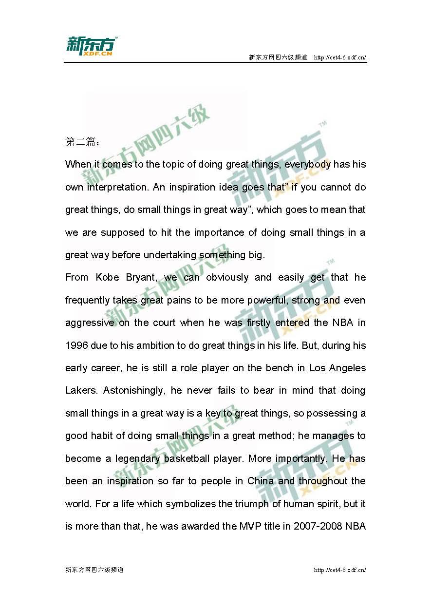 太原新东方:2015年6月樱花六级音乐3篇_新东英语初中作文图片