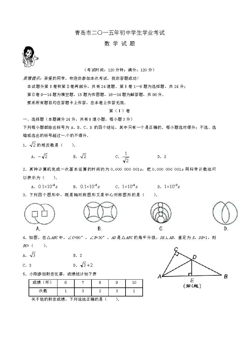 第一时间将2015青岛中考数学试卷更新在本页面.