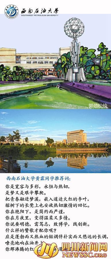 川籍画家手绘成都最美大学