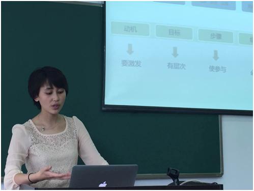高冷美女老师王菁菁带来的《课堂活动设计的有效性和