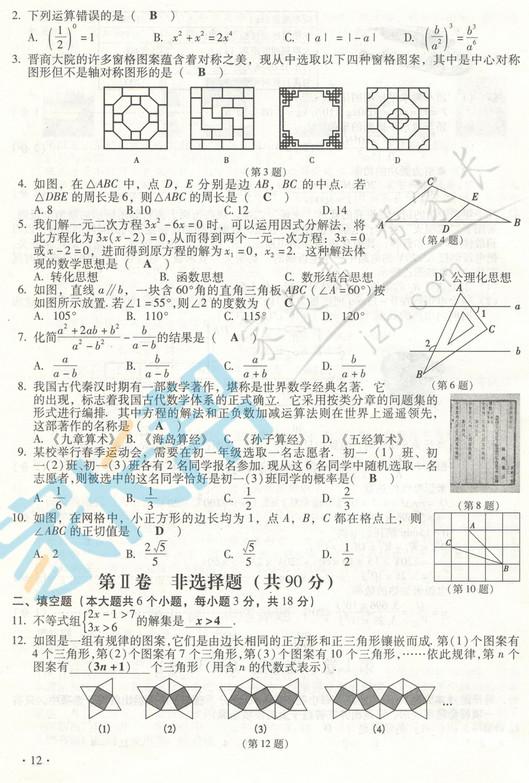 2015山西中考数学试题及答案(图片版)