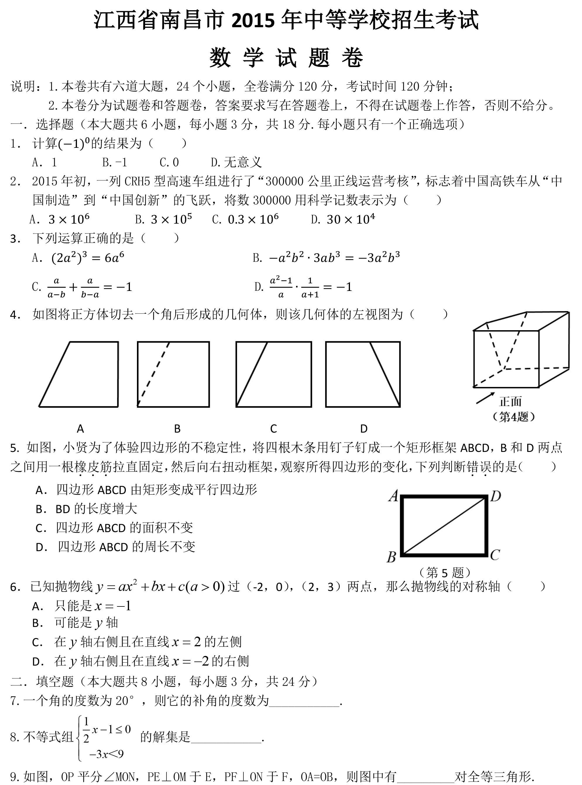 数学电子技术电路图