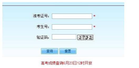 2015年北京高考分数查询入口