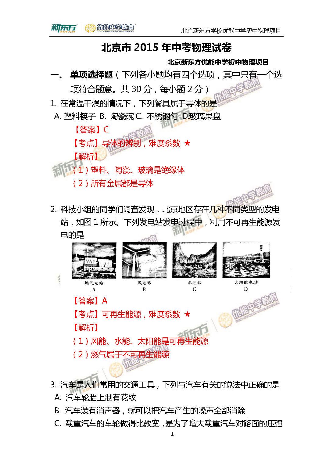2015北京中考物理试题答案(图片版)