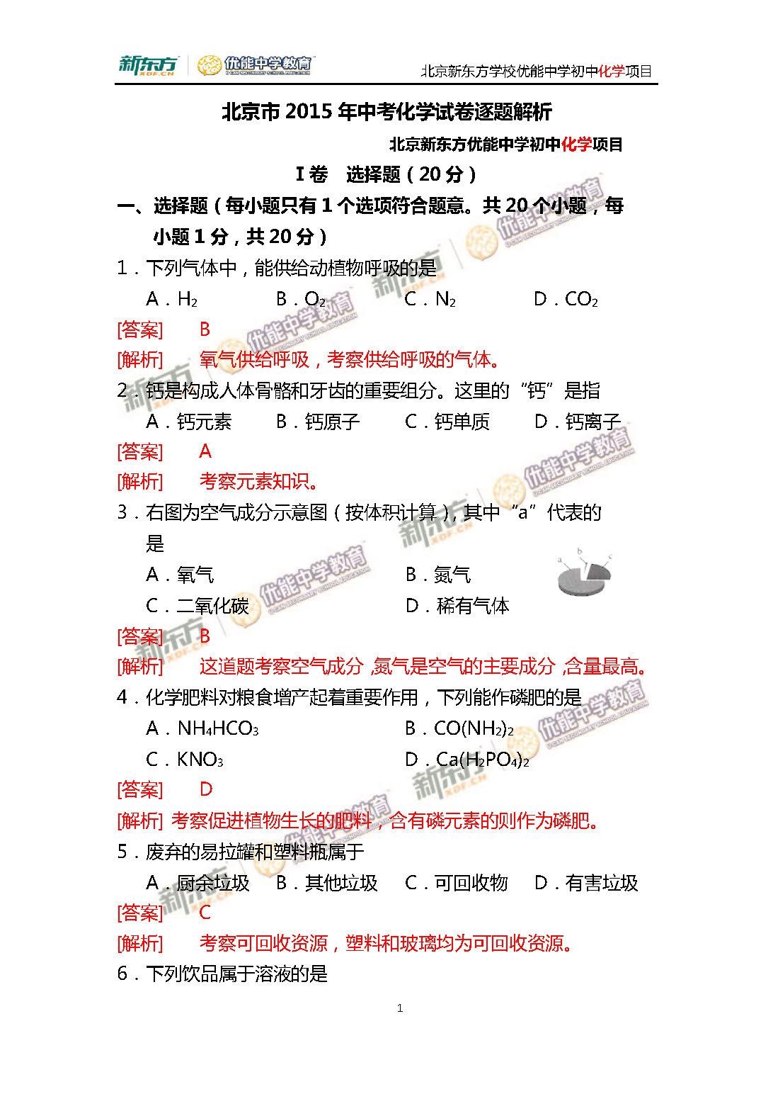 2015北京中考化学试题解析word版(逐题解析新东方版)