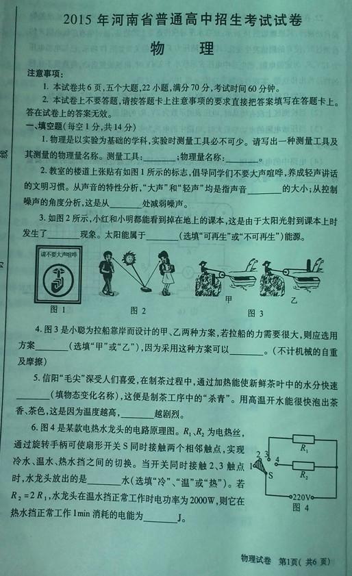 2015河南中考物理试题及答案(图片版)