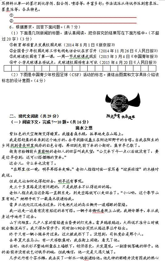 2015河南中考语文真题word版(新东方版含答案)