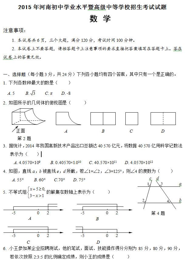 2015河南中考数学真题word版新东方版含答案