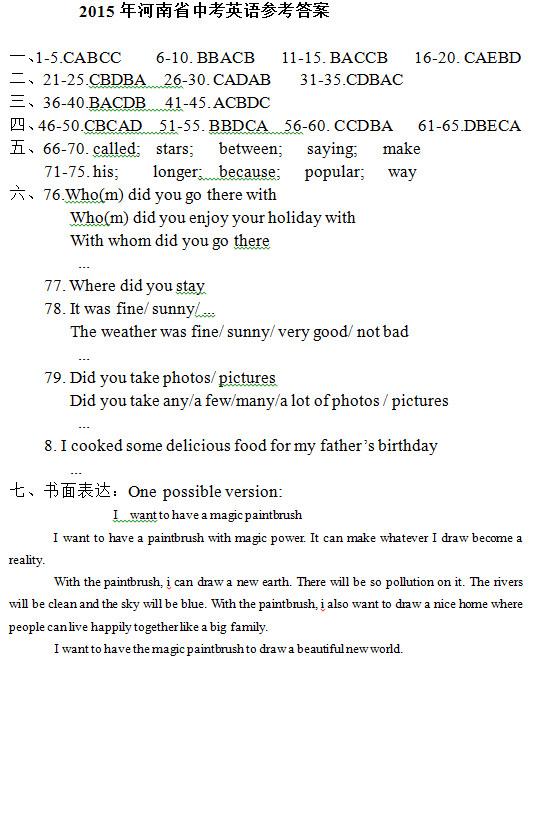 2015河南中考英语真题word版新东方版含答案