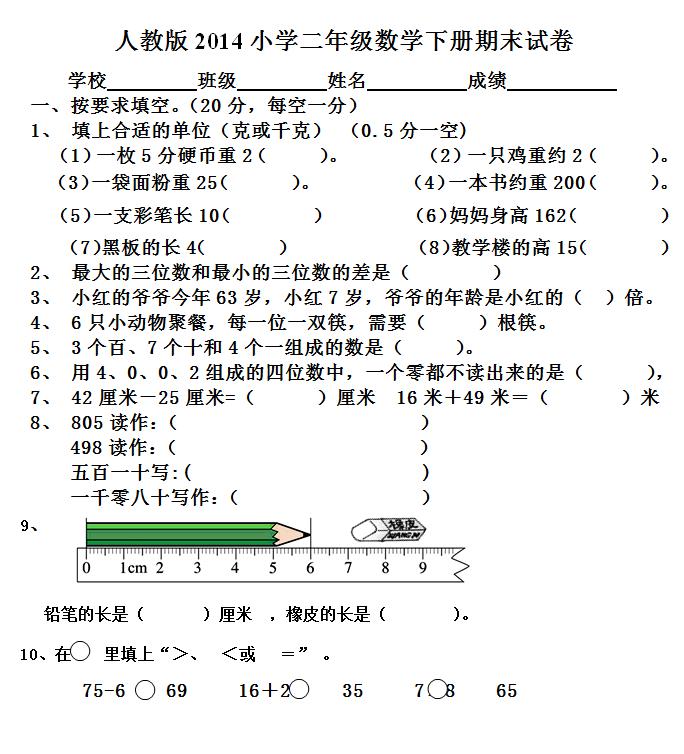 人教版小学二年级数学下册期末试卷
