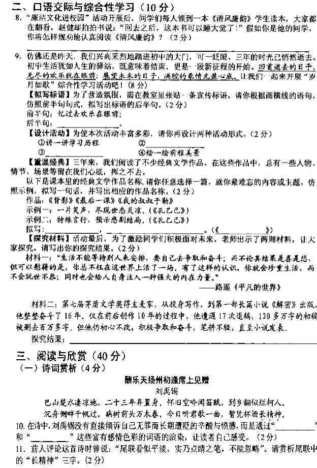 2015襄阳中考语文试卷(图片版)