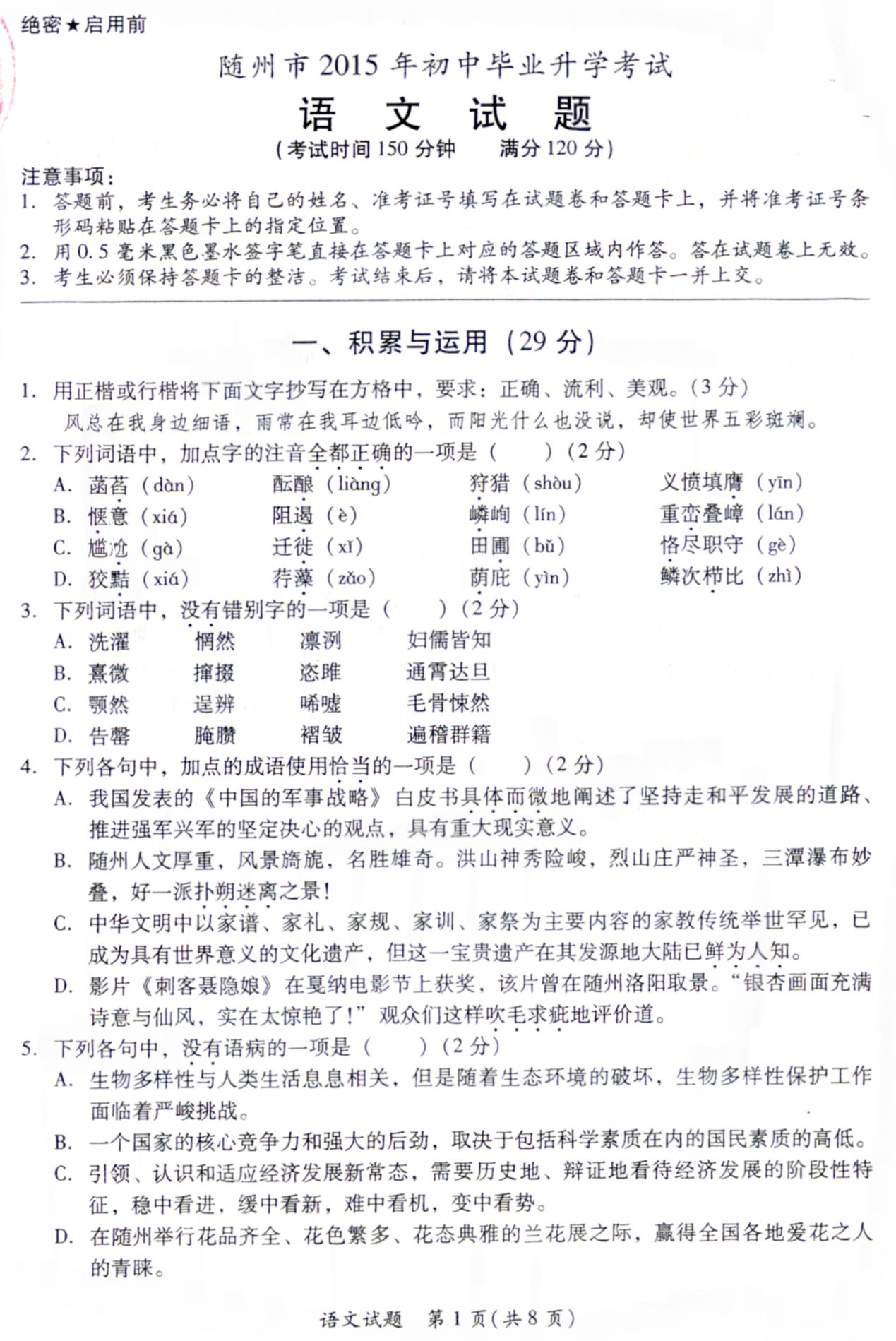 2015随州中考语文试卷及答案(图片版)